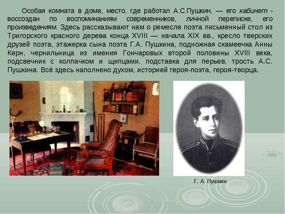 Особая комната в доме, место, где работал А.С.Пушкин, — его кабинет - воссозд...