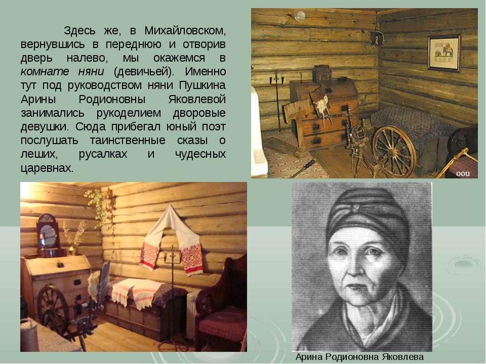 Здесь же, в Михайловском, вернувшись в переднюю и отворив дверь налево, мы ок...
