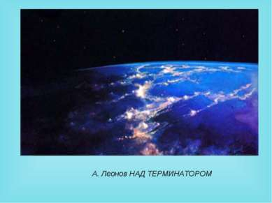 А. Леонов НАД ТЕРМИНАТОРОМ