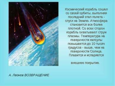 Космический корабль сошел со своей орбиты, выполняя последний этап полета - с...
