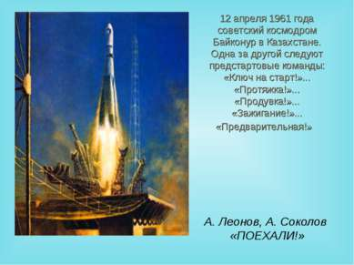 12 апреля 1961 года советский космодром Байконур в Казахстане. Одна за другой...