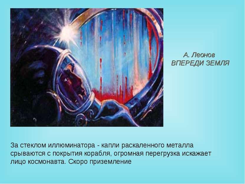 А. Леонов ВПЕРЕДИ ЗЕМЛЯ За стеклом иллюминатора - капли раскаленного металла...