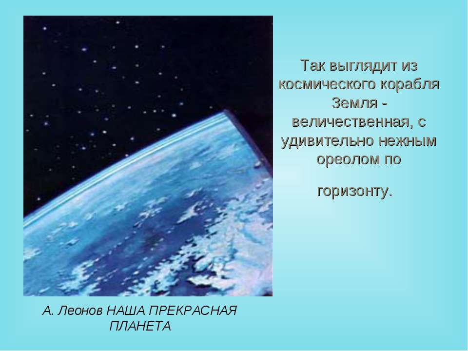 Так выглядит из космического корабля Земля - величественная, с удивительно не...