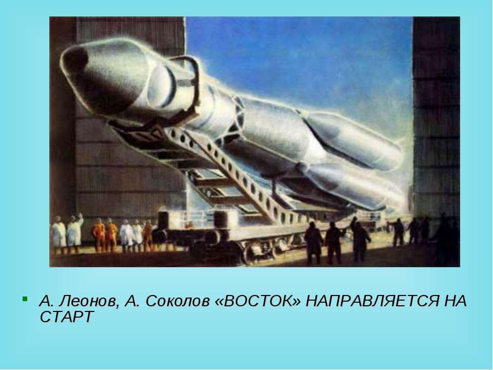А. Леонов, А. Соколов «ВОСТОК» НАПРАВЛЯЕТСЯ НА СТАРТ