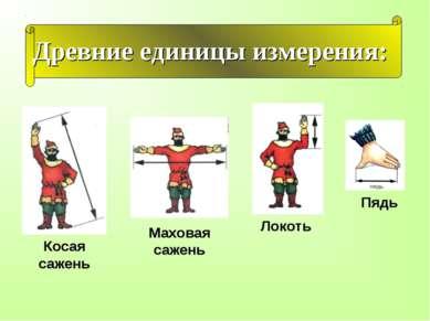 Древние единицы измерения: