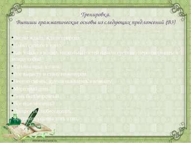 Тренировка. Выпиши грамматические основы из следующих предложений (В3) Весны ...