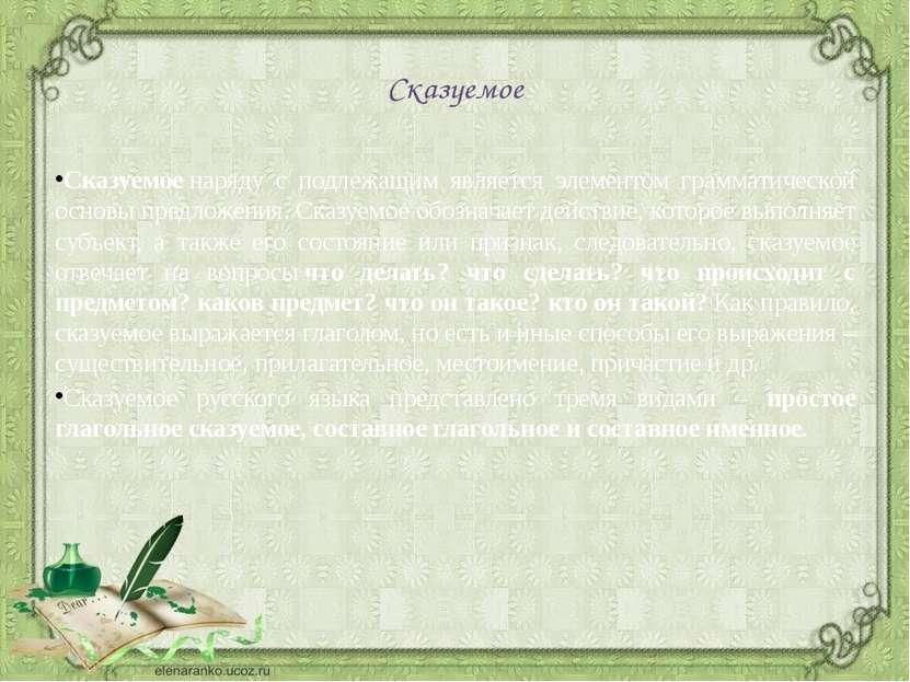 Сказуемое Сказуемоенаряду с подлежащим является элементом грамматической осн...