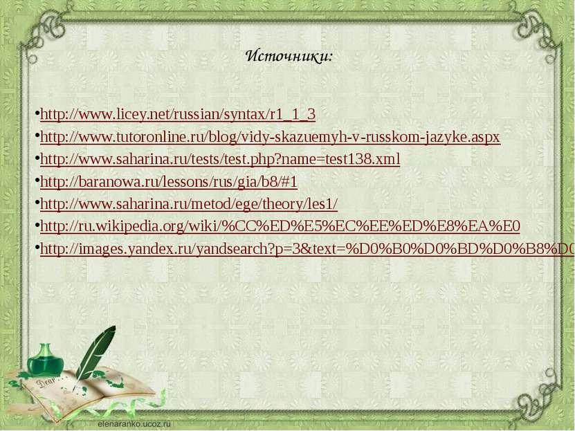 Источники: http://www.licey.net/russian/syntax/r1_1_3 http://www.tutoronline....