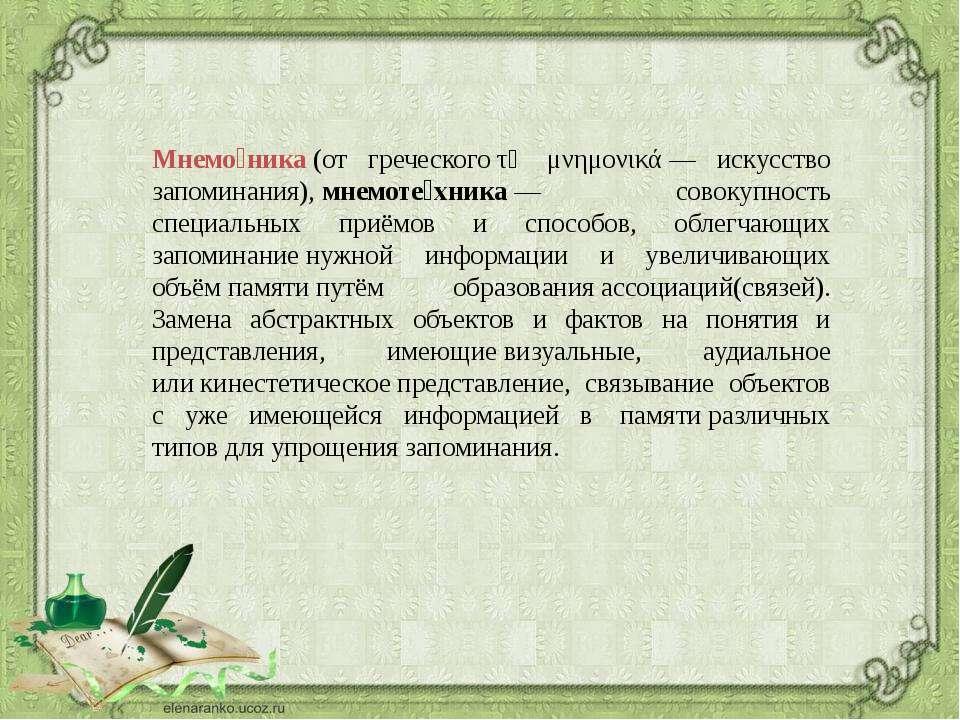 Мнемо ника(от греческогоτὰ μνημονικά— искусство запоминания),мнемоте хник...