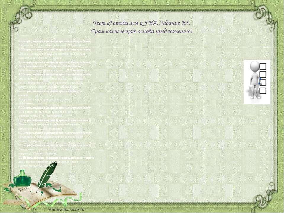 Тест «Готовимся к ГИА. Задание В3. Грамматическая основа предложения» 1.Из п...