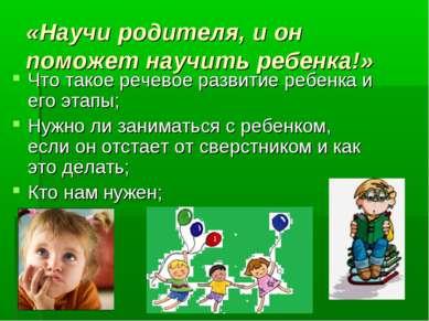 «Научи родителя, и он поможет научить ребенка!» Что такое речевое развитие ре...