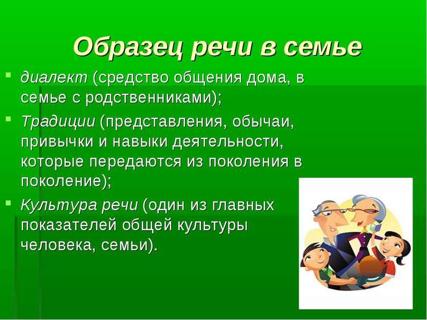 Образец речи в семье диалект (средство общения дома, в семье с родственниками...