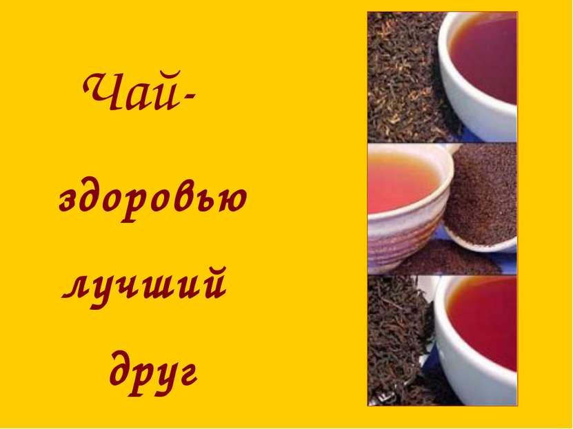 Чай- здоровью лучший друг
