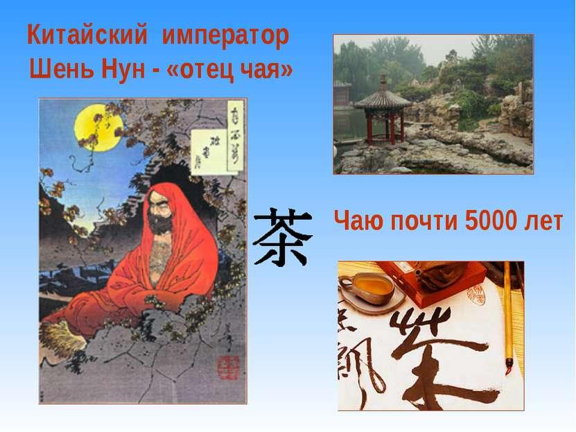Китайский император Шень Нун - «отец чая» Чаю почти 5000 лет