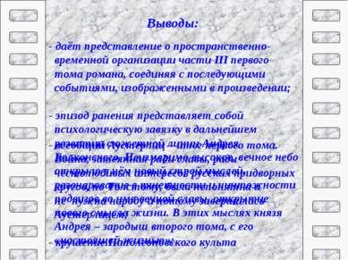 - даёт представление о пространственно- временной организации части III перво...