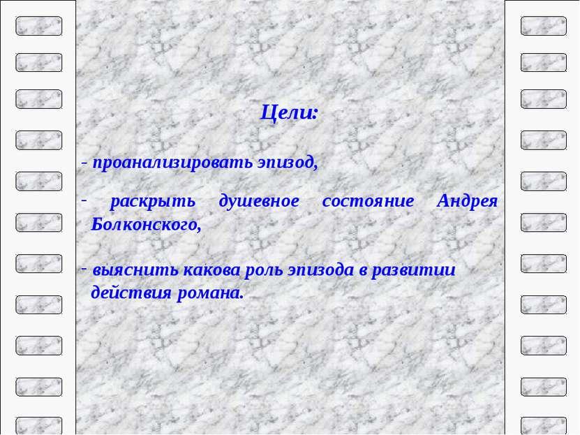 Цели: - проанализировать эпизод, раскрыть душевное состояние Андрея Болконско...