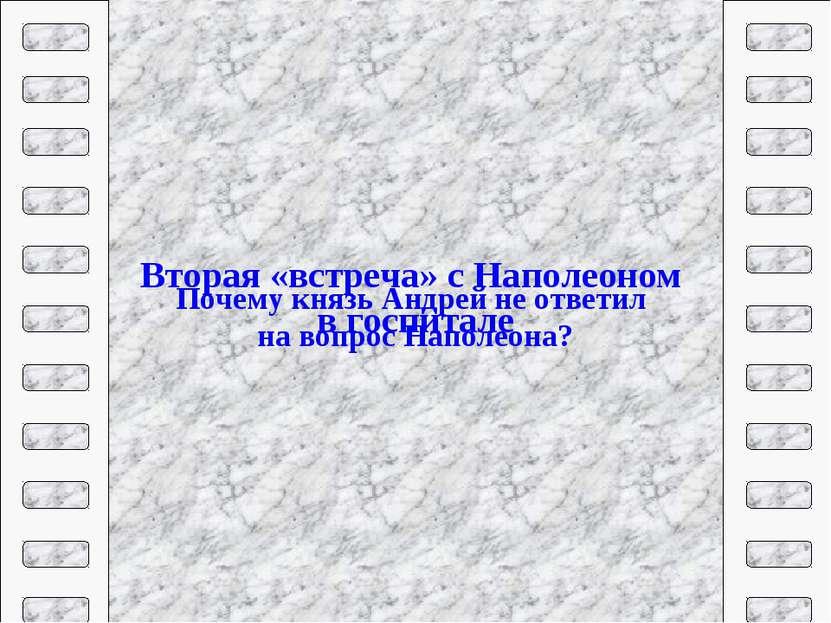 Вторая «встреча» с Наполеоном в госпитале Почему князь Андрей не ответил на в...