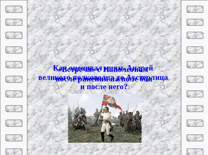 «Встреча» с Наполеоном после ранения на поле боя Как оценивал князь Андрей ве...
