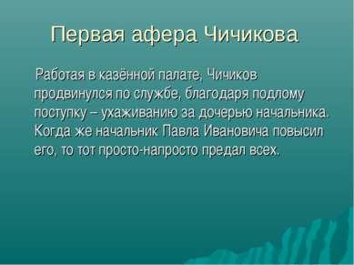 Первая афера Чичикова Работая в казённой палате, Чичиков продвинулся по служб...