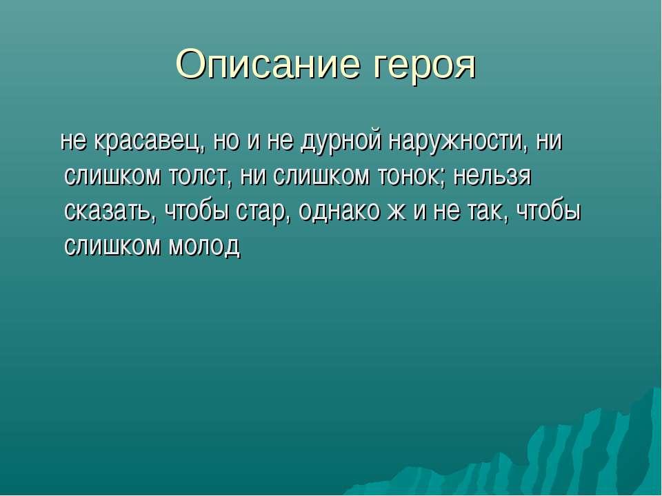 Описание героя не красавец, но и не дурной наружности, ни слишком толст, ни с...