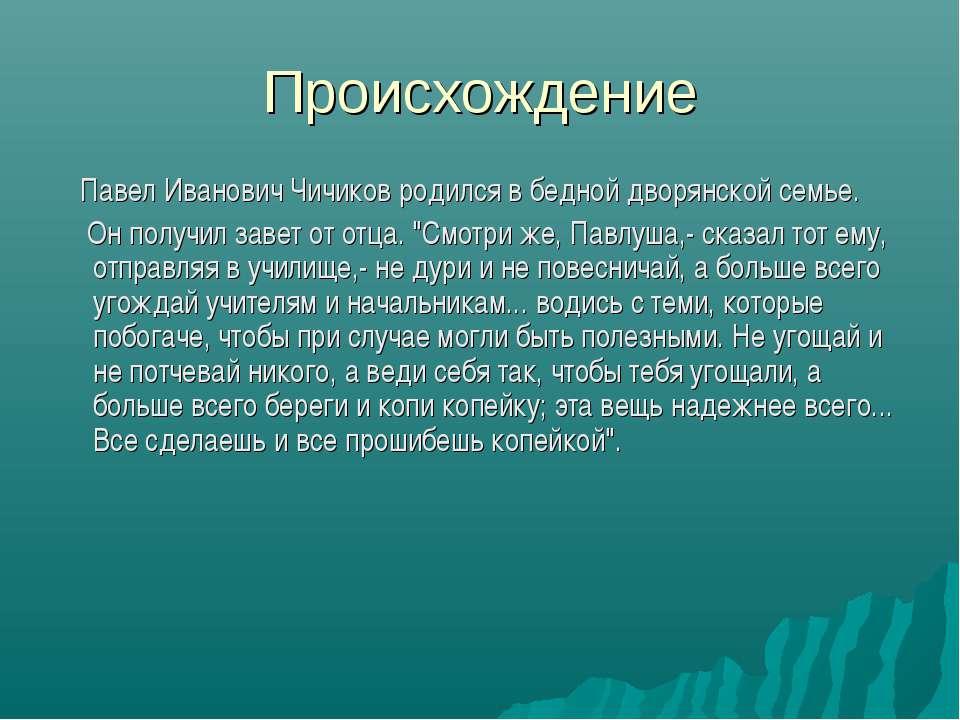 Происхождение Павел Иванович Чичиков родился в бедной дворянской семье. Он по...
