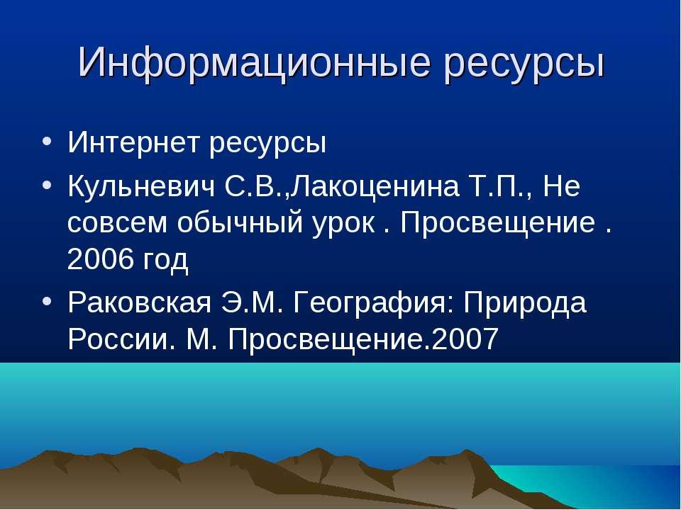Информационные ресурсы Интернет ресурсы Кульневич С.В.,Лакоценина Т.П., Не со...