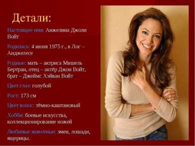 Детали: Настоящее имя: Анжелина Джоли Войт Родилась: 4 июня 1975 г., в Лос – ...