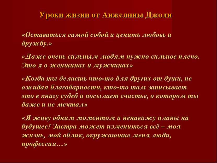 Уроки жизни от Анжелины Джоли «Оставаться самой собой и ценить любовь и дружб...