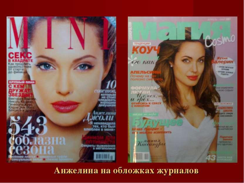 Анжелина на обложках журналов