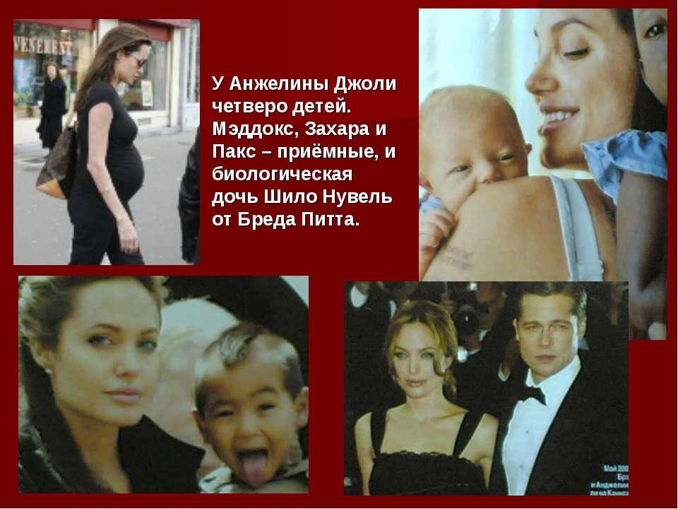 У Анжелины Джоли четверо детей. Мэддокс, Захара и Пакс – приёмные, и биологич...