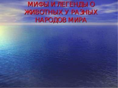 МИФЫ И ЛЕГЕНДЫ О ЖИВОТНЫХ У РАЗНЫХ НАРОДОВ МИРА