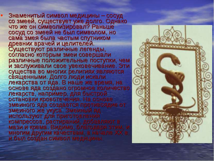 Знаменитый символ медицины – сосуд со змеей, существует уже долго. Однако что...