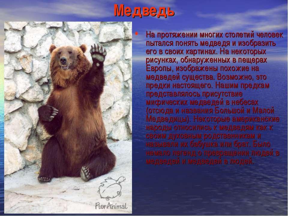 Медведь На протяжении многих столетий человек пытался понять медведя и изобра...