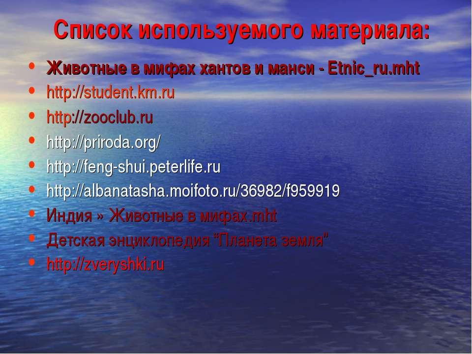 Список используемого материала: Животные в мифах хантов и манси - Etnic_ru.mh...