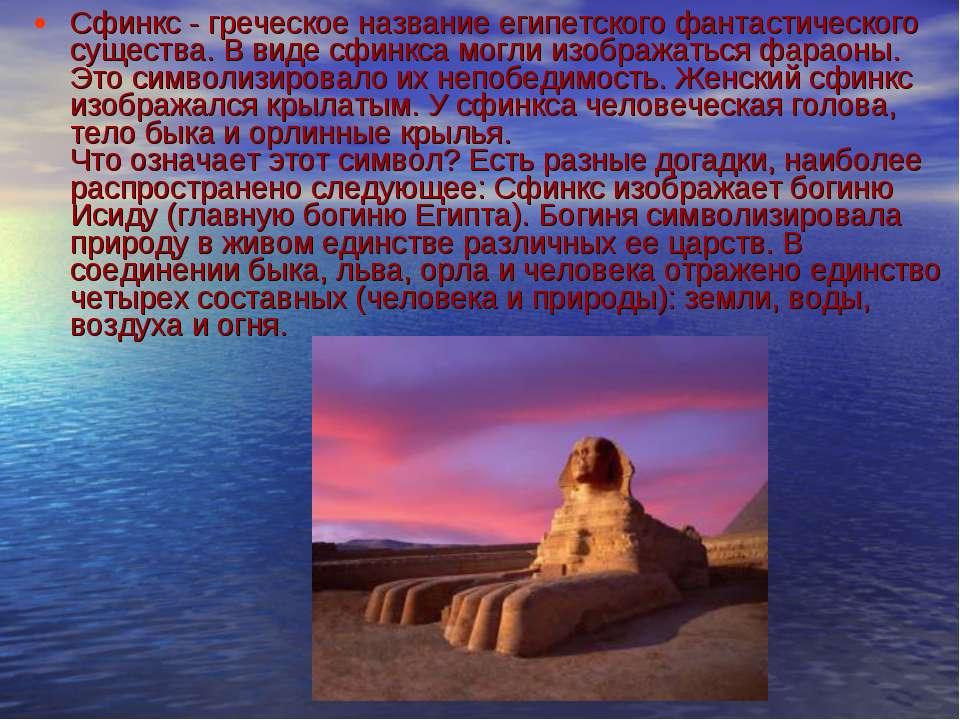 Сфинкс - греческое название египетского фантастического существа. В виде сфин...