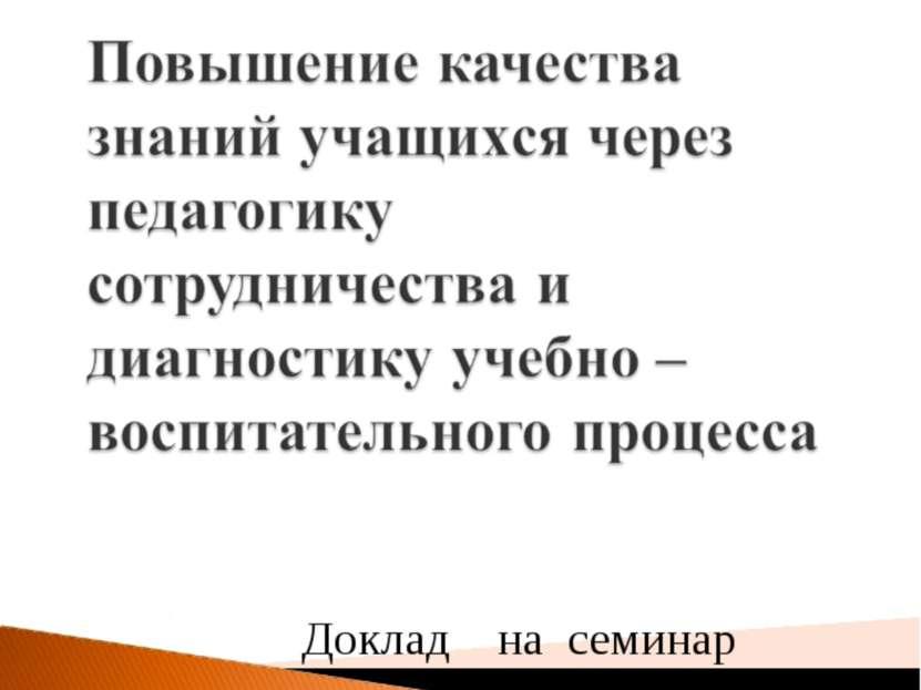 Доклад на семинар