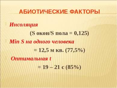 АБИОТИЧЕСКИЕ ФАКТОРЫ Инсоляция (S окон/S пола = 0,125) Min S на одного челове...