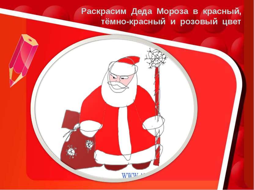 Раскрасим Деда Мороза в красный, тёмно-красный и розовый цвет