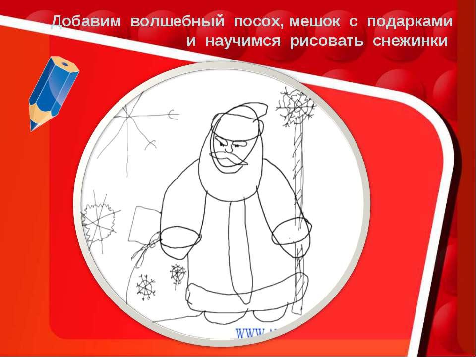 Добавим волшебный посох, мешок с подарками и научимся рисовать снежинки