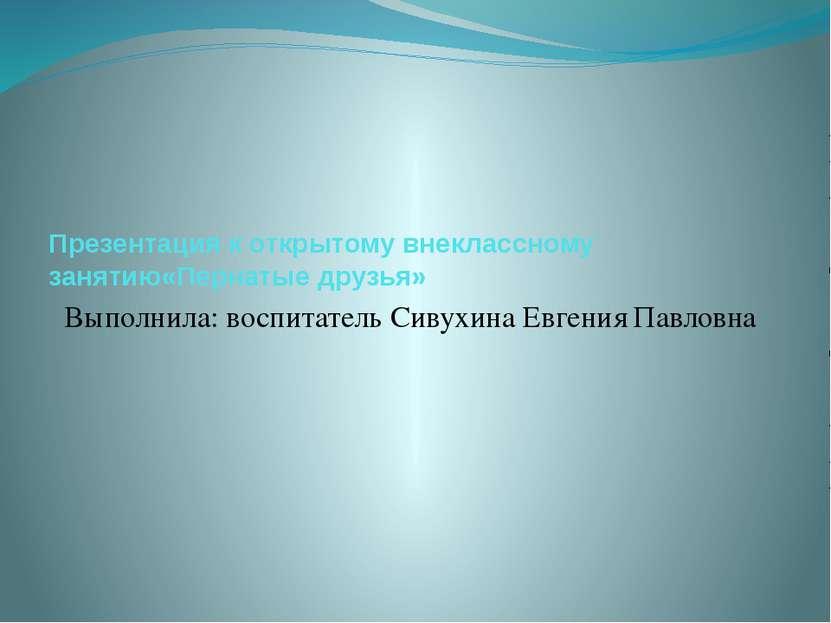 Презентация к открытому внеклассному занятию«Пернатые друзья» Выполнила: восп...