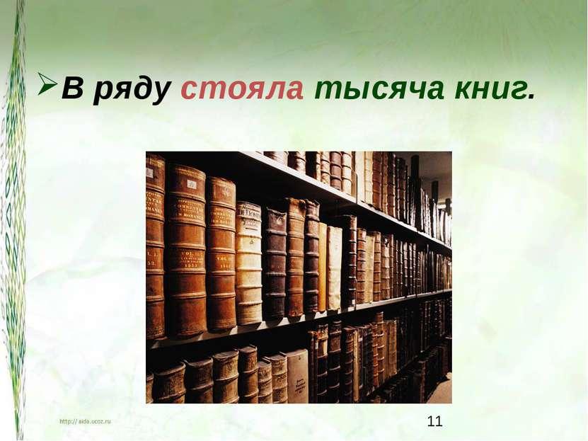 В ряду стояла тысяча книг.