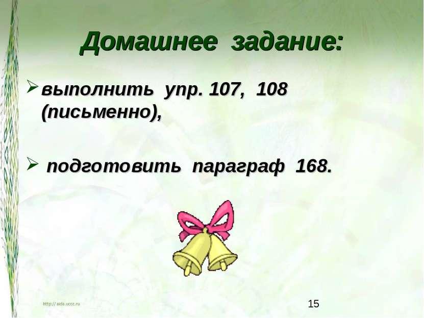 Домашнее задание: выполнить упр. 107, 108 (письменно), подготовить параграф 168.