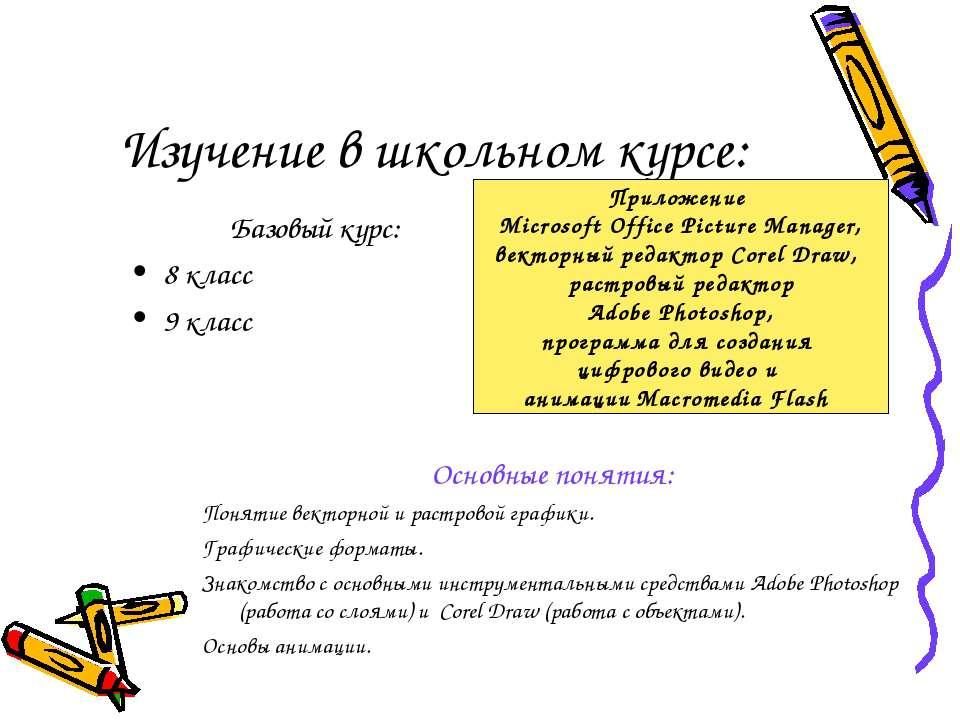 Изучение в школьном курсе: Базовый курс: 8 класс 9 класс Приложение Microsoft...