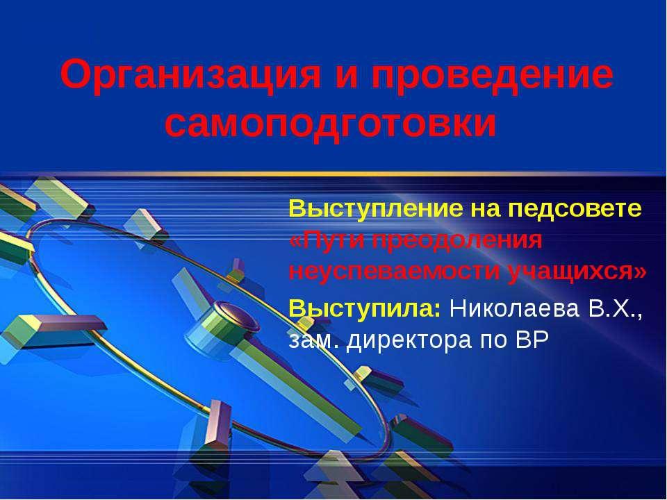 Организация и проведение самоподготовки Выступление на педсовете «Пути преодо...