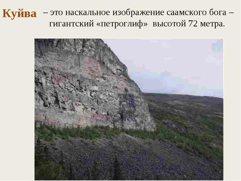 – это наскальное изображение саамского бога – гигантский «петроглиф» высотой ...