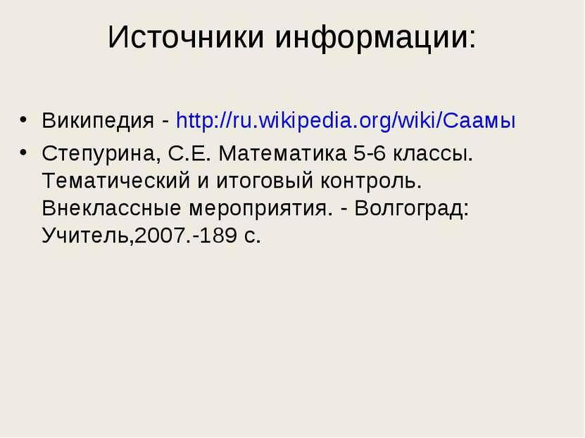 Источники информации: Википедия - http://ru.wikipedia.org/wiki/Саамы Степурин...
