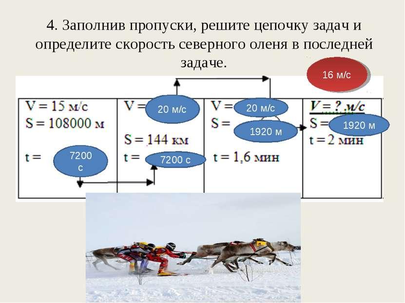 4. Заполнив пропуски, решите цепочку задач и определите скорость северного ол...