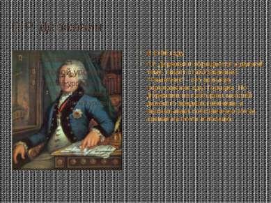 Г. Р. Державин В 1796 году Г.Р. Державин обращается к данной теме, пишет стих...