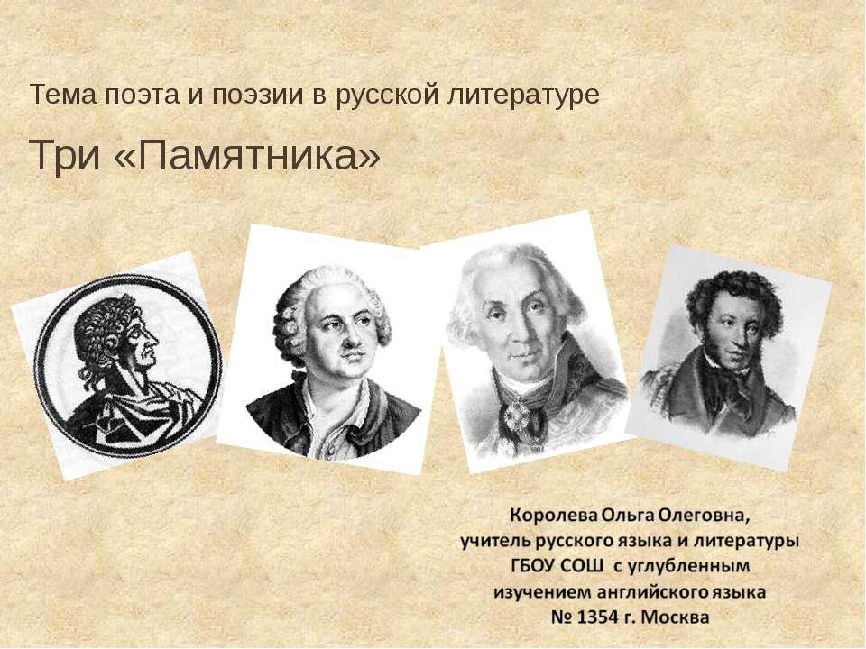 Три «Памятника» Тема поэта и поэзии в русской литературе