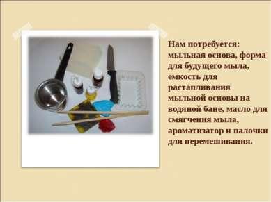 Нам потребуется: мыльная основа, форма для будущего мыла, емкость для растапл...